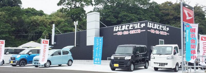 (株)羽島自動車