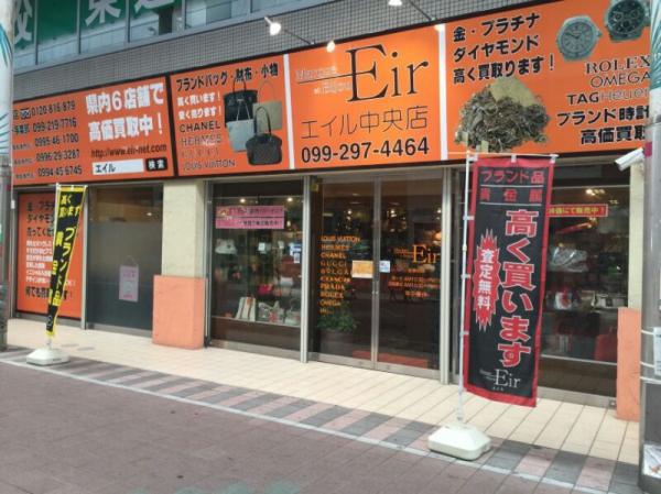 Eir エイル中央店